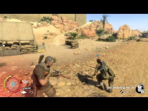 Sniper Elite 3: невидимый мотоцикл