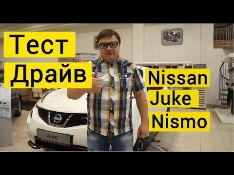 Nissan Juke NISMO, тест драйв 2013