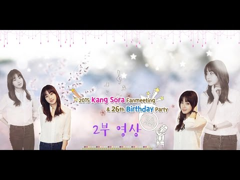 2015 강소라 팬미팅 2부 영상 Kang Sora Fanmeeting Part 2.