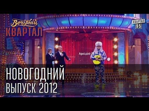 Новогодний выпуск Вечернего квартала от 31 декабря 2012г.