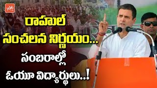 Rahul Gandhi Shocking Decision On OU Students Over Telangana Congress MLA List