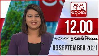 2021.09.03 | Ada Derana Lunch Time News Bulletin