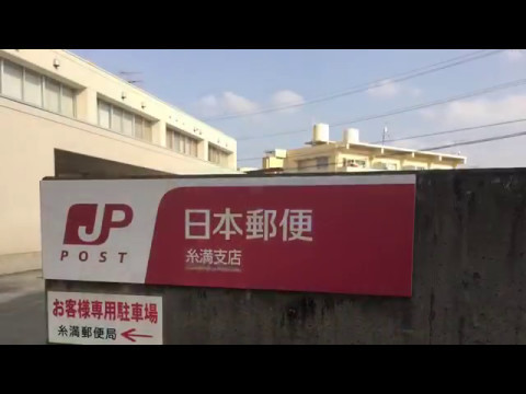 糸満郵便局の投稿動画「糸満郵便...