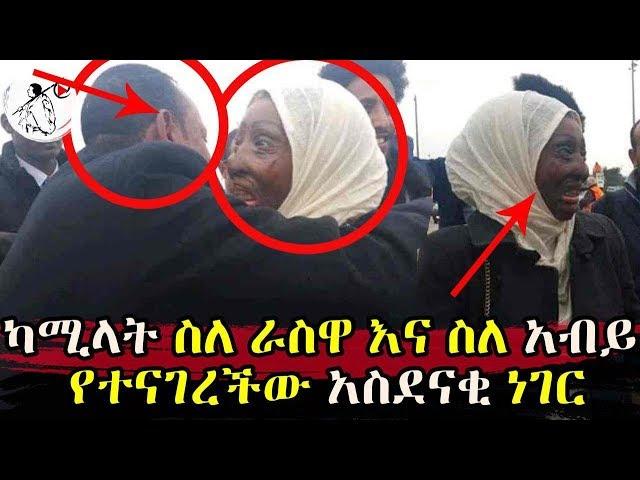 Ethiopia: Kamilat Speaks About Dr. Abiy