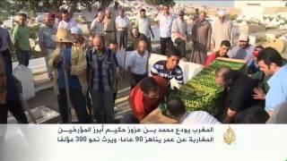 المغرب يودع المؤرخ محمد بن عزوز حكيم