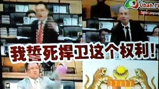 Chong Chieng Jen 张健仁 in Parliment with Chinese Subtitles