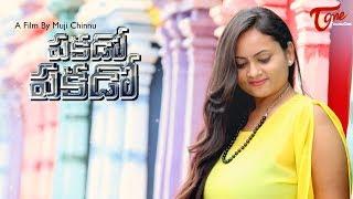 PAKADO PAKADO | Latest Telugu Short Film 2017 | Directed by Muji Chinnu | #TeluguLatestShortFilms