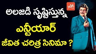 అలజడి సృష్టిస్తున్న ఎన్టీయార్ బయోపిక్ | NTR Biopic Creating Sensation in Telugu States