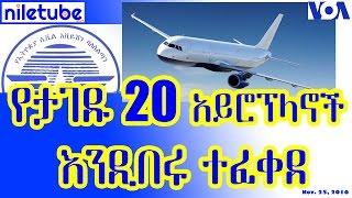 የታገዱ 20 አይሮፕላኖች እንዲበሩ ተፈቀደ Air rally pilots turned Permission - VOA (Nov 25, 2016)