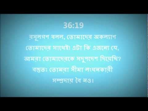 Surah Yasin (36) By Sudais Translated In Bengali Transcript video