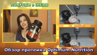 ПРОТЕИН Optimum Nutrition, Whey Gold Standard. #Обзор покупок с iherb.