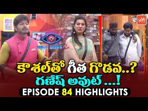 Bigg Boss 2 Telugu Episode 84 Highlights | Ganesh Elimination | Telugu Bigg Boss 2 | YOYO TV Channel