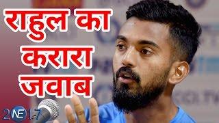 जब एक सिरफिरे Fan को K L Rahul ने दिया बेहद करारा जवाब