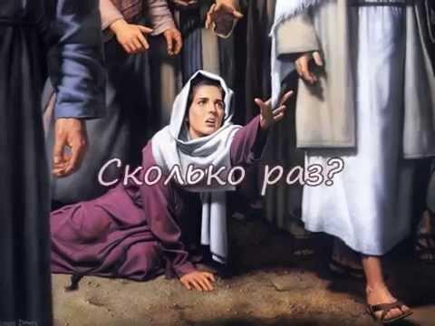 Сколько раз, мой Господь, Ты меня...