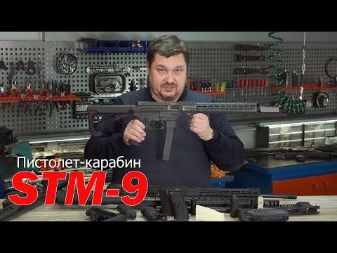Новый российский пистолет-карабин STM 9