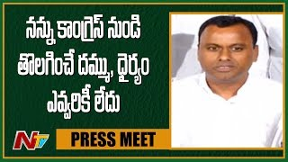 Komati Reddy Raj Gopal Reddy Press Meet | Demands Explanation Over Sending Notices | NTV