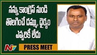Komati Reddy Raj Gopal Reddy Press Meet | Demands Explanation Over Sending Notices | NTV