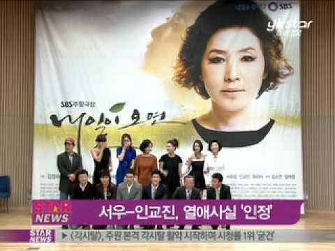 [Y-STAR]'Seo Woo-In Kyojin', Romantic relationship('열애' 서우-인교진,