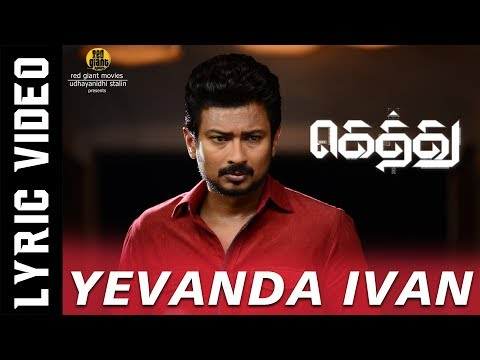 Yevanda Ivan - Gethu Song | Lyric Video | Harris Jayaraj | MC Vickey, Sharmila | K.Thirukumaran | Yevanda Ivan song Online Mp3