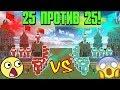 25 ПРОТИВ 25 СУПЕР ЗАМЕС ЗАХВАТ ЗАМКА В МАЙНКРАФТЕ mp3