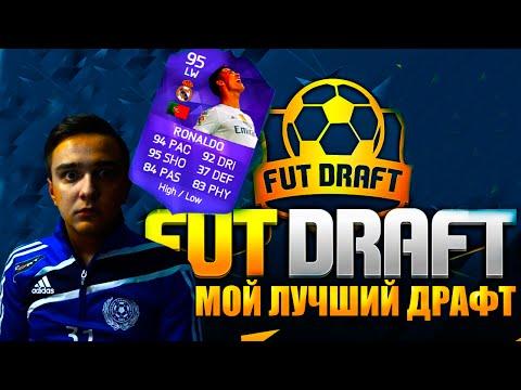 FIFA 16 ★ МОЙ ЛУЧШИЙ ДРАФТ ★