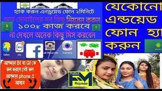 কিভাবে যেকোনো মোবাইল ফোন হ্যাক করবেন | How To Hack Any Android Phone Bangla Tutorial