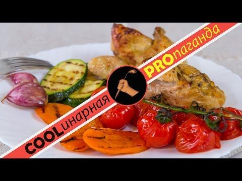 Как приготовить курицу по-французски - видео