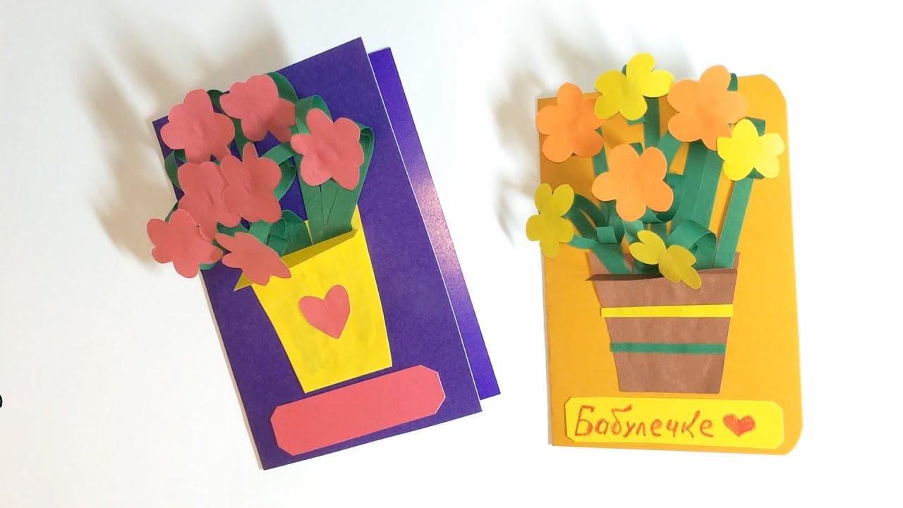 Открытки из картона своими руками для детей