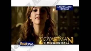 Realnews Σουλεϊμάν- Κυριακή 18-9