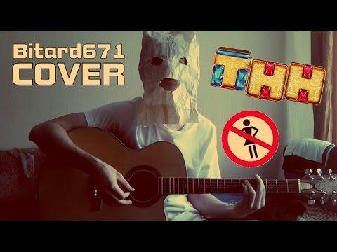 Bitard671 - Тян не нужны (The Slowpokes cover)