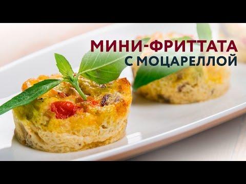 ОК.Завтрак – Мини-фриттата с моцареллой