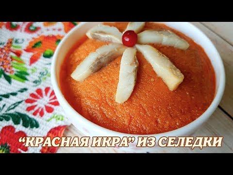 Красная икра из селедки. Икра из селедки