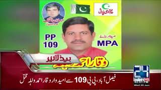 News Headlines | 2:00 PM  | 20 June 2018 | 24 News HD