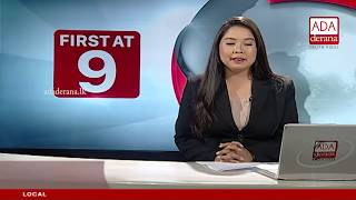 Ada Derana First At 9.00 - English News 30.10.2018