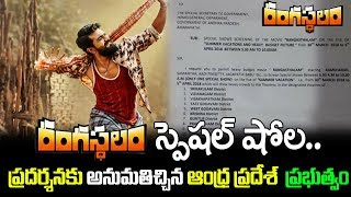 Andhra Pradesh Government Gives Clearance To Rangasthalam Special Shows