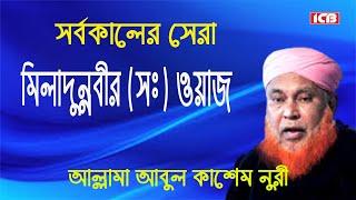 ঈদে মিলাদুন্নী (সঃ) | Mowlana Abul Kashem Nuri | Bangla Waz | ICB Digital | 2017