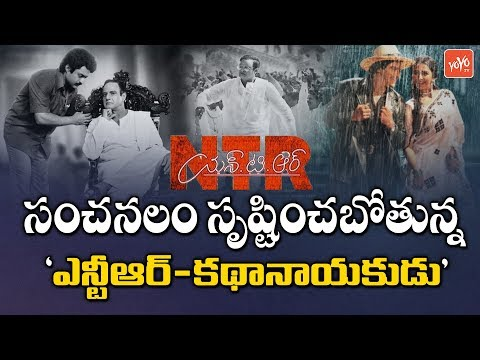 NTR Biopic Movie to Creat a New History In Film Industry | Balakrishna | Tollywood | YOYO TV Channel