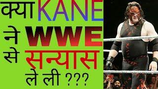 download lagu क्या Kane ने Wwe से Retirement ले ली  gratis