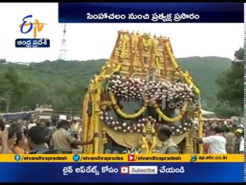 Simhadri Appanna Giripradakshina Celebraions Held | at Visakhapatnam