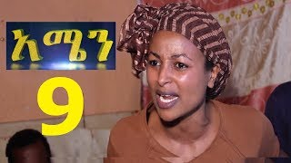 Amen New Ethiopian Series - Part 9
