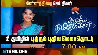 Azhagiya Tamil Magal New Serial on Zee Tamil