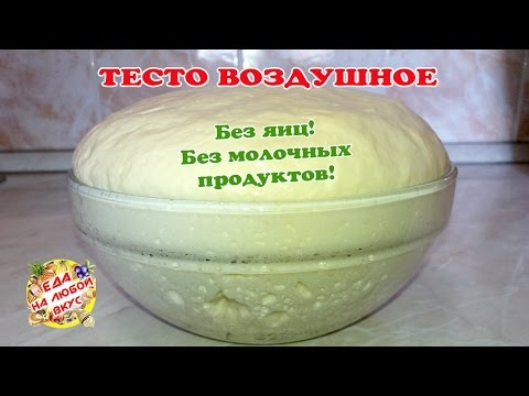 Постное Тесто дрожжевое и Идеальное для пирожков, пирога или булочек |