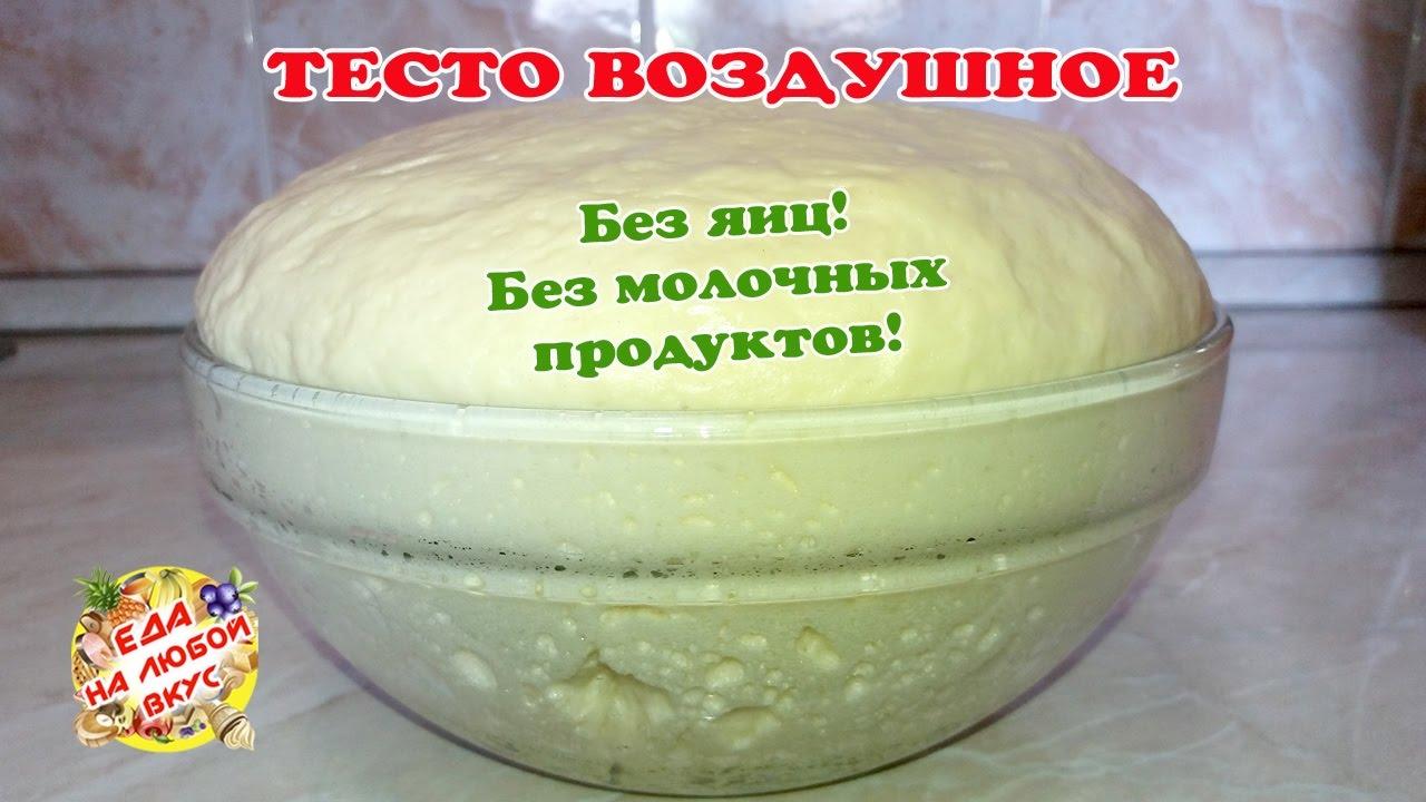 Постное тесто для пирожков рецепты