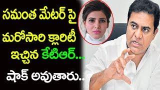 సమంత  పై మరోసారి క్లారిటీ ఇచ్చిన కేటీఆర్ | Minister KTR Shocking Comments on Actress Samantha Ruth