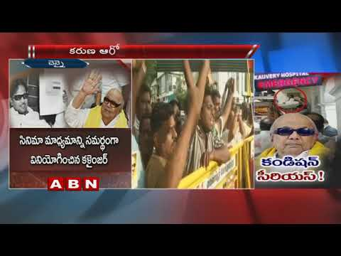 M Karunanidhi Moved To Kauvery Hospital After Health Decline Post Midnight | ABN Telugu