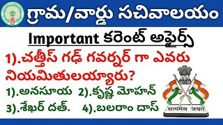 AP Grama/Ward Sachivalayam Model Question Paper-84 | Latest Important Current Affairs