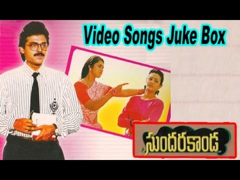Sundarakanda Video Songs Juke Box || Venkatesh || Meena || Aparna