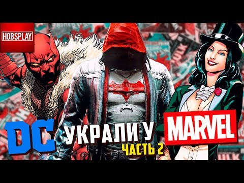 Герои, которых DC украли у MARVEL - Часть 2