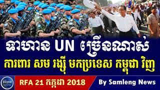 ដំណឹងពីលោក សម រង្ស៊ី សូមស្តាប់បងប្អូន, Cambodia Hot News, Khmer News