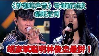 《梦想的声音》导师面对改编限定词,胡彦斌聪明林俊杰最拼!